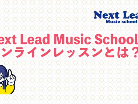 Next Lead Music Schoolのオンラインレッスンとは?