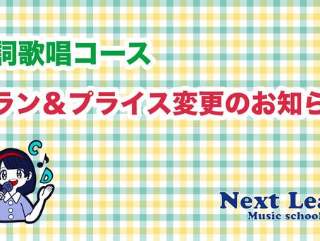 【英詞歌唱コース】プラン&プライス変更のお知らせ