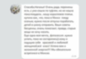 отзыв Ольга.jpg