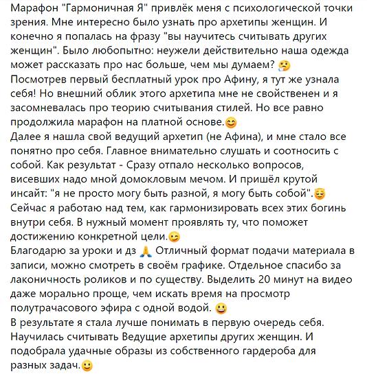Таня отзыв.png