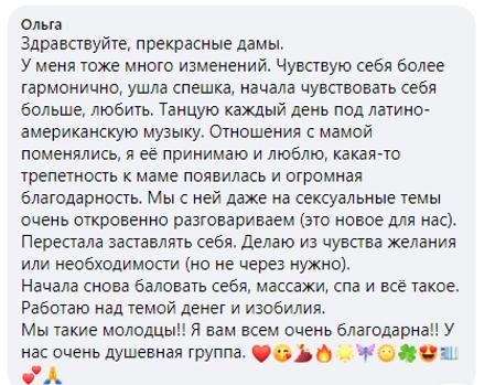 отзыв Оля.png