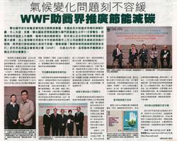 WWF 12