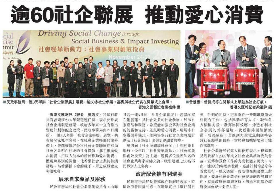 Social Enterprise Summit 33