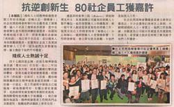Social Enterprise Summit 29