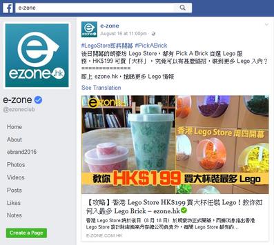 160816_Facebook e-zone_#pick a brick.png
