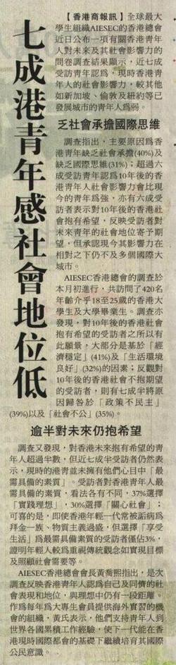 AIESEC Forum 3