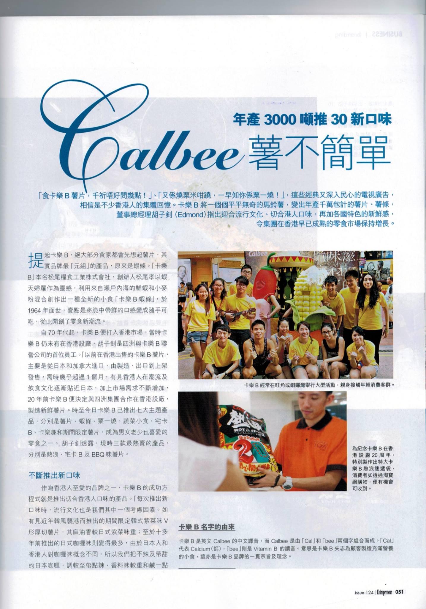 Calbee 16