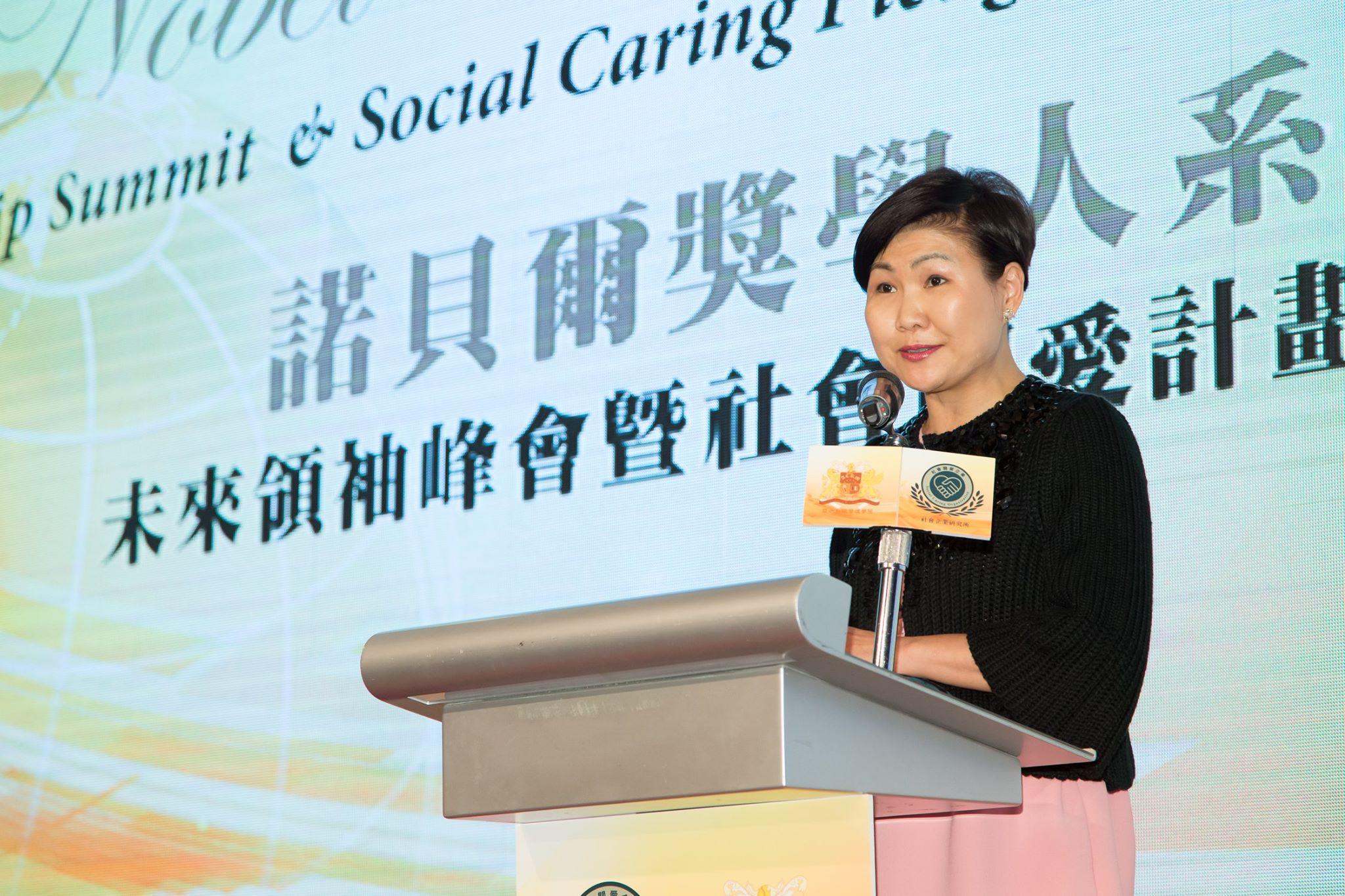 Future Leader Summit 31