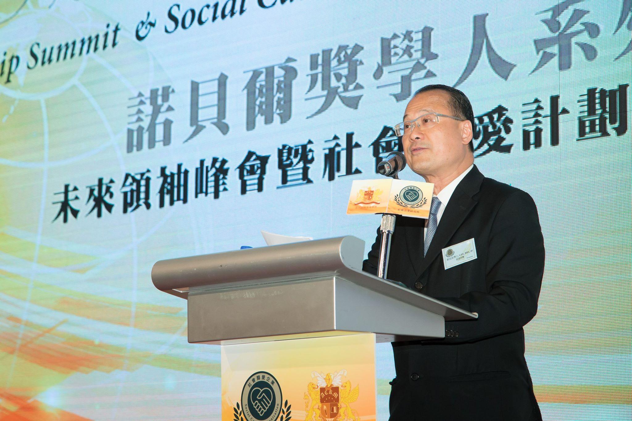 Future Leader Summit 15
