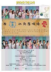 Poster_Final_111012.jpg