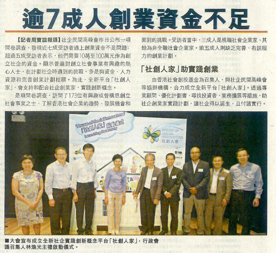 Social Enterprise Summit 41