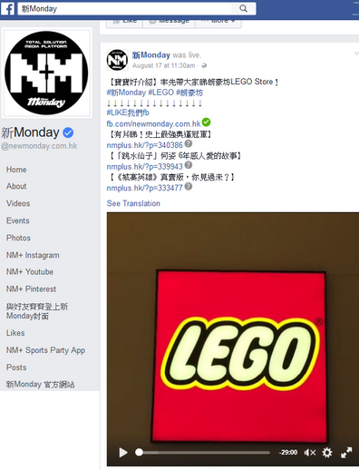 160817_Facebook New Monday_率先睇.png
