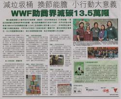 WWF 5