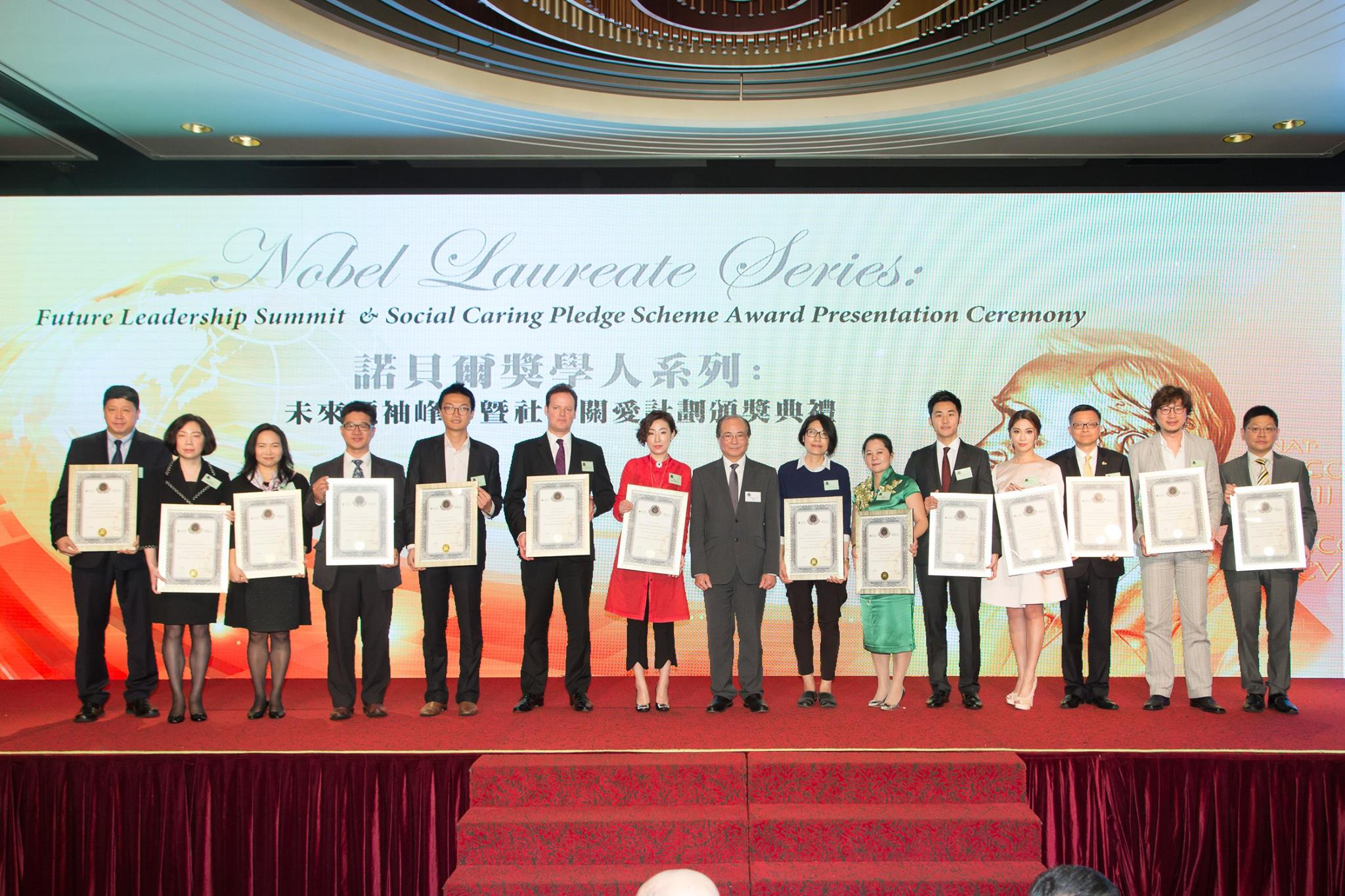 Future Leader Summit 11