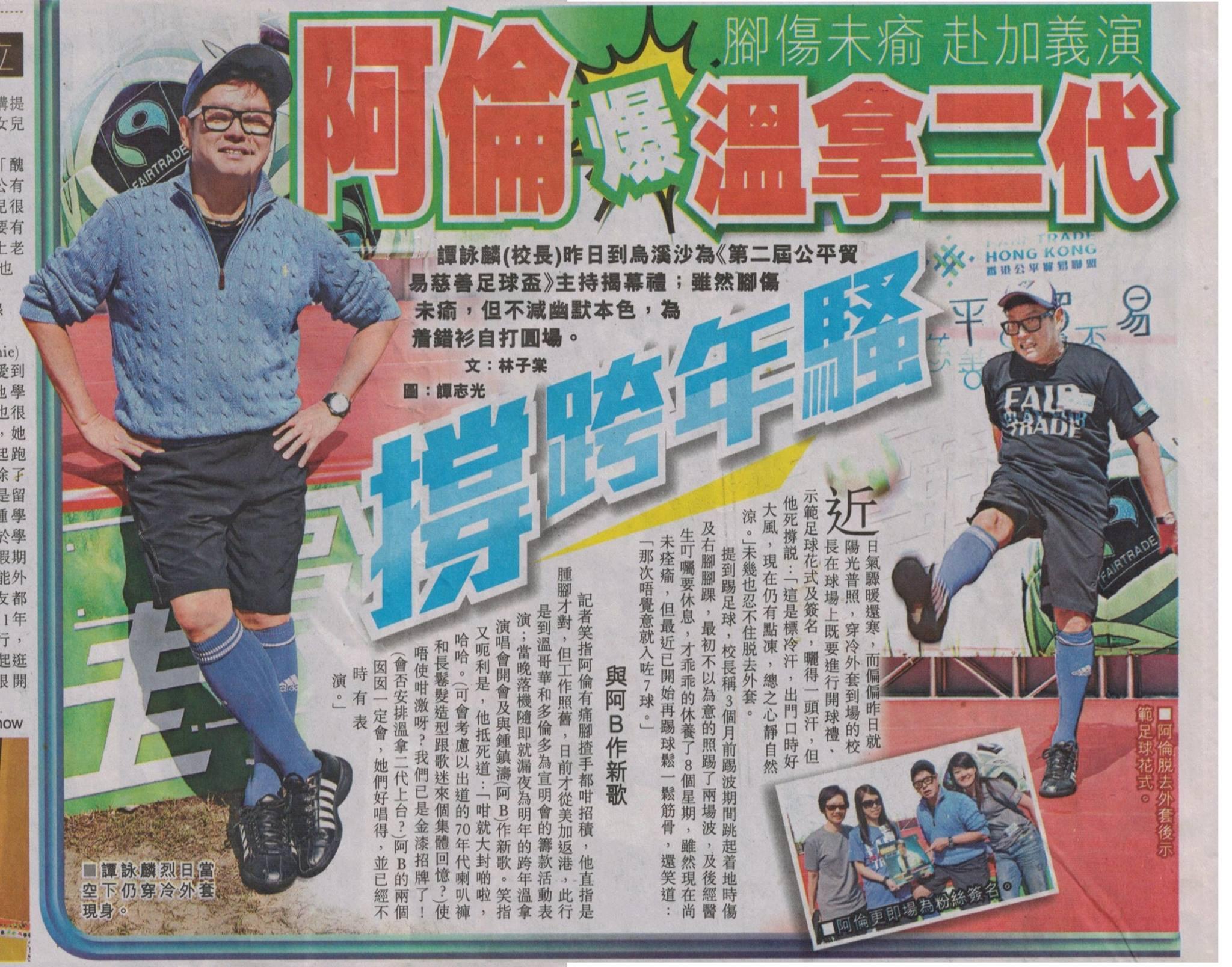 Football Match 9