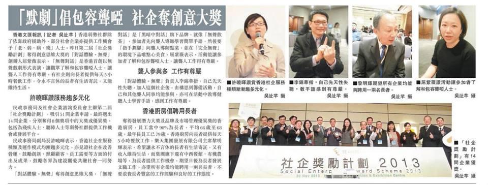 Social Enterprise Summit 18