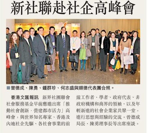 Social Enterprise Summit 43
