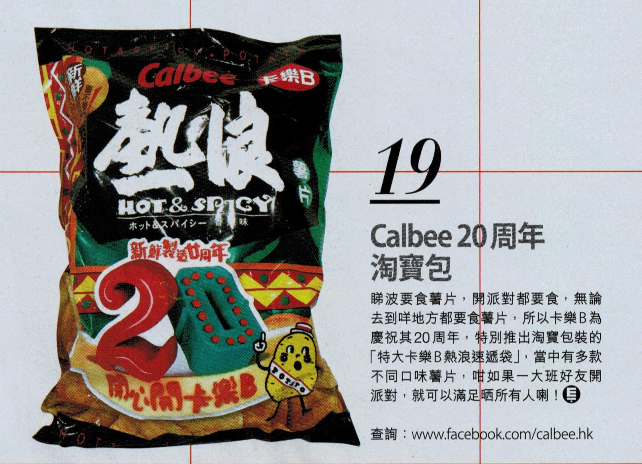 Calbee 17
