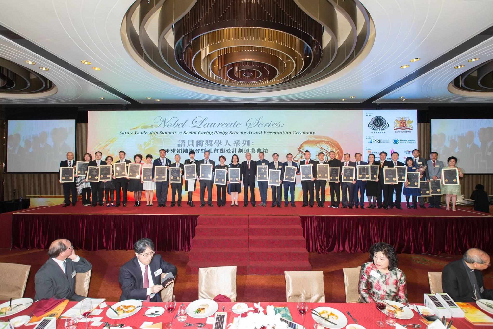 Future Leader Summit 32