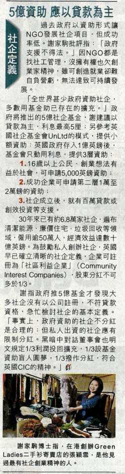 Social Enterprise Summit 72