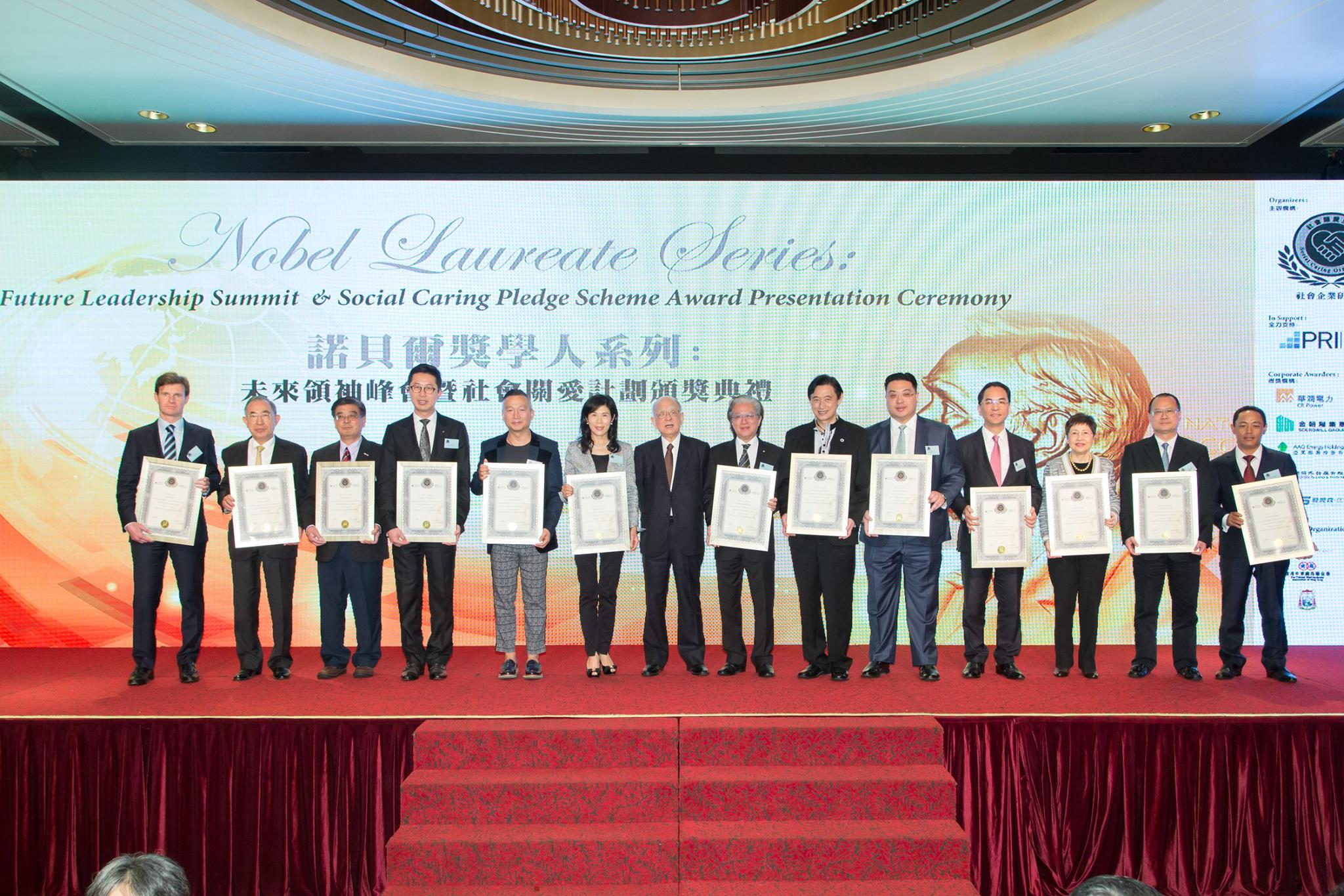 Future Leader Summit 16