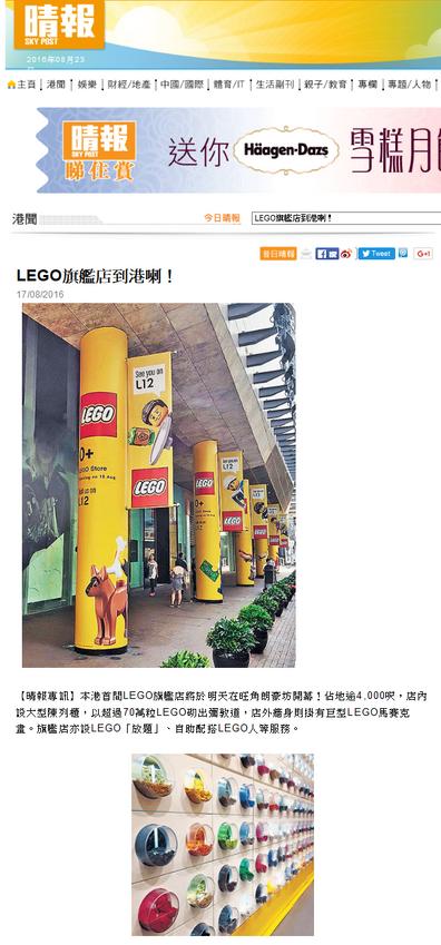 160817_Skypost_lego store arrives.png