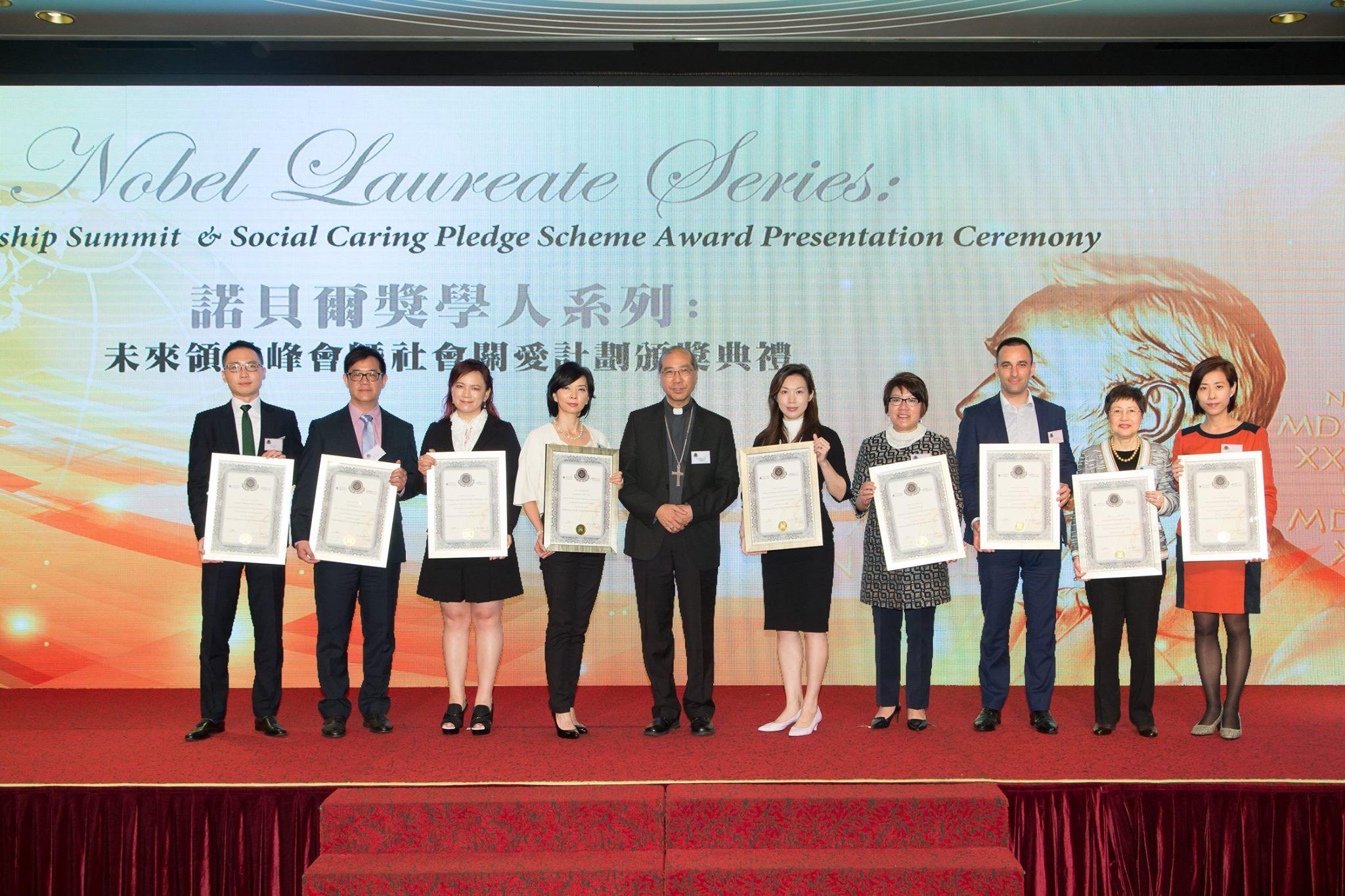 Future Leader Summit 18