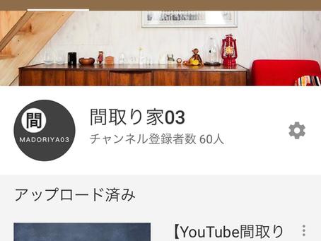 YouTubeチャンネル登録60人