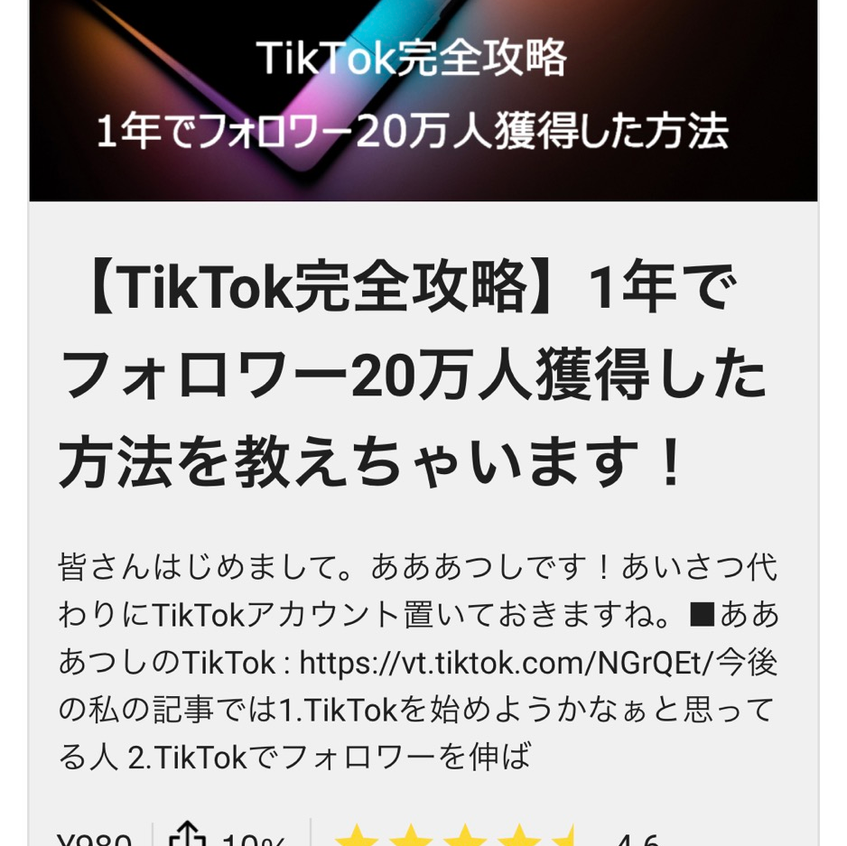 TikTok完全攻略