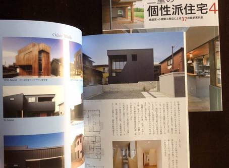 「三重の個性派住宅4」に掲載。