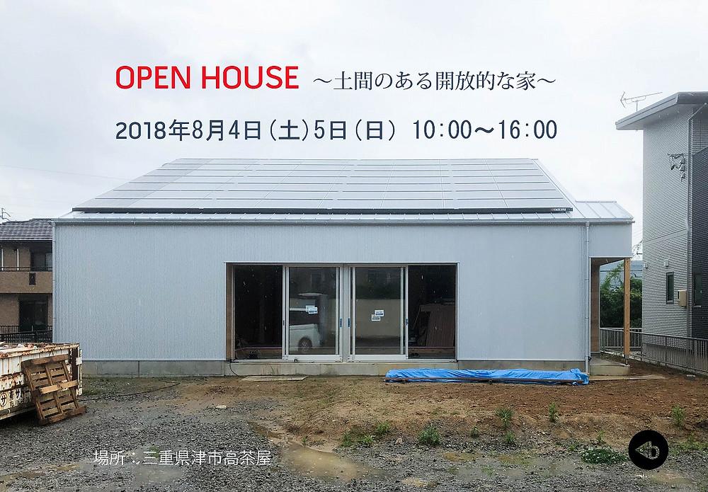 HS-houseオープンハウス