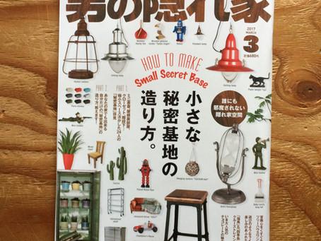 「男の隠れ家」3月号に1950-houseが掲載されました。