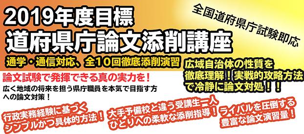 2019年度道府県庁論文対策講座.png