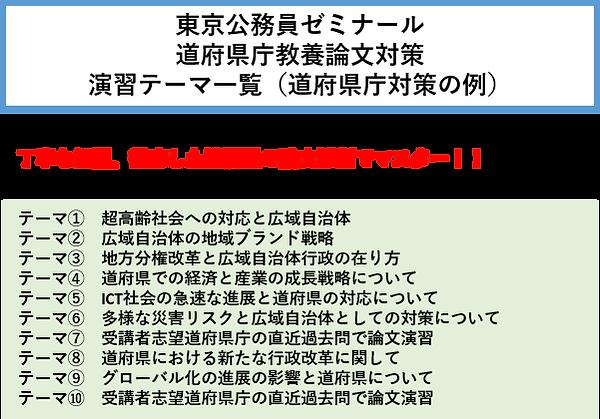 2019年度道府県庁論文対策演習テーマ一覧画像.png