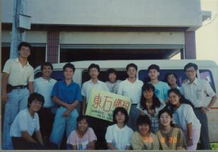 1988東石宣教(後排中間為陳綏牧師前排左一為胡發宗牧師).jpg