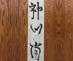 Shirley Kishiyama's artwork