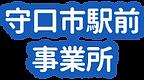 守口市駅前事業所