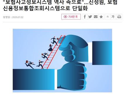 """[전자신문] """"보험사고정보시스템 역사 속으로""""…신정원, 보험신용정보통합조회시스템으로 단일화"""