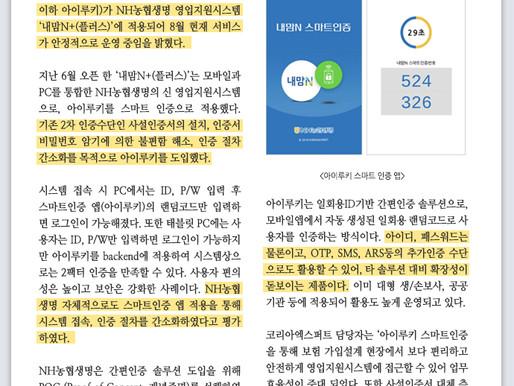 [코리아엑스퍼트] NH농협생명 내맘N+, '아이루키'로 스마트인증