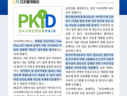 코리아엑스퍼트, OTID·PKI 결합한 차세대 인증방식 솔루션 'PKID' 출시