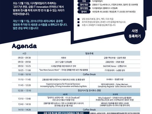 [코리아엑스퍼트 컨퍼런스 참가]2017전망, 금융IT 혁신 컨퍼런스에 초대합니다. 이메일