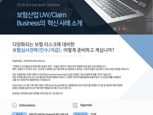[세미나] 보험산업 UW/Claim Business의 혁신 사례 소개