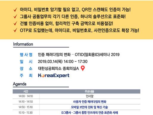 OTID(일회용ID)세미나 2019 - 사용자 인증 트렌드 및 OTID 활용사례 소개