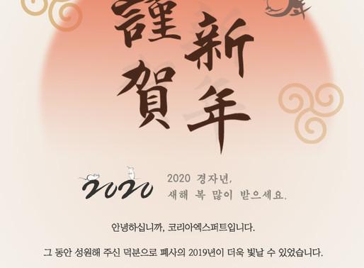 2020 새해 복 많이 받으세요.