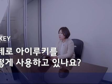 [디지털데일리]코리아엑스퍼트, 유튜브로 차세대 인증솔루션 '아이루키' 소개 호평