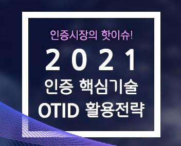 [온라인세미나 안내]인증시장의 핫이슈! <2021 인증핵심기술 OTID활용전략>