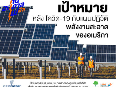 เป้าหมายหลัง โควิด-19กับแผนปฏิวัติพลังงานสะอาดของอเมริกา