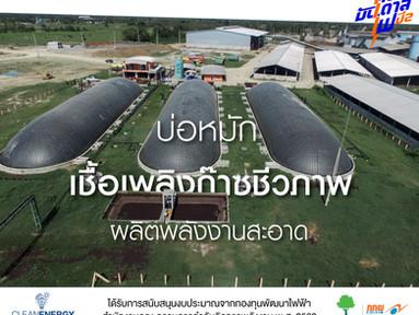 3 บ่อหมักเชื้อเพลิงก๊าซชีวภาพ เพื่อผลิตพลังงานสะอาดที่ยั่งยืน