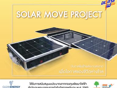 SOLAR MOVE PROJECT บันดาลไฟฟ้าพลังงานสะอาด เพื่อโอกาสของชีวิตห่างไกล