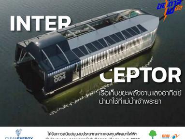 INTERCEPTOR เรือเก็บขยะพลังงานแสงอาทิตย์ที่แม่น้ำเจ้าพระยา